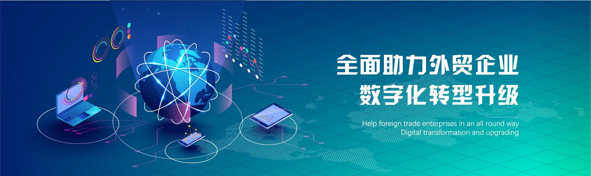 浙大恩特平台向企业客户提供外贸管理系统